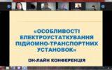 Он-лайн конференція на тему «Особливості електроустаткування підйомно – транспортних установок»